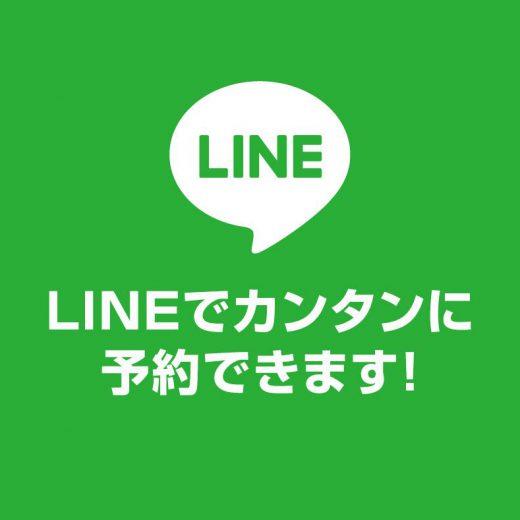LINEでカンタンに予約できます!|BARBERS